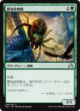 매직:더・개더링(MTG) 울미망인 거미/이니스트라드를 가리는 그림자/ SOI / Magic: The Gathering/일본어판