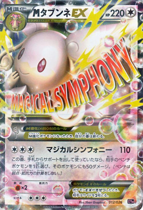 Pokemon Card Japanese M Audino EX 012//026 XYH