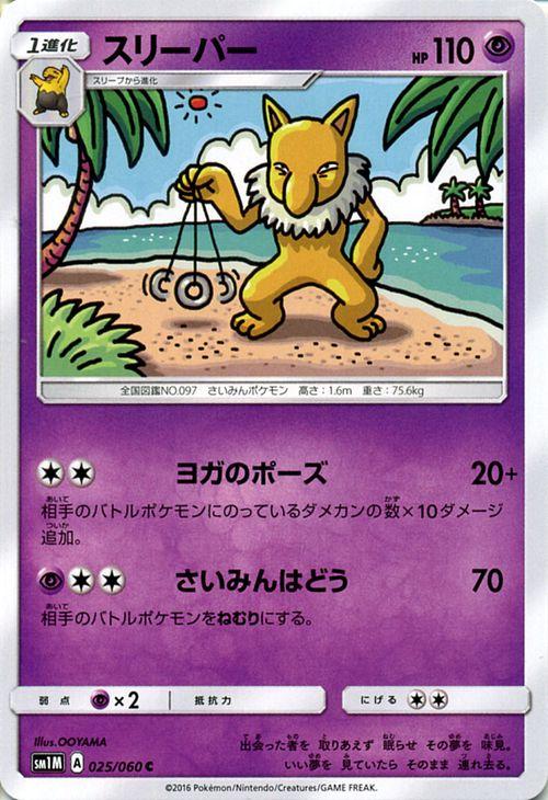 Japanese / Pokemon Card Sun & Moon/ Collection Moon /Hypno / C / SM1M/025