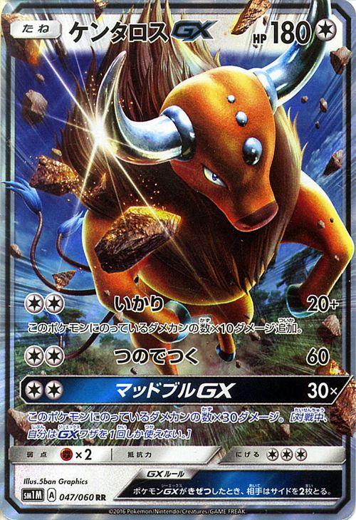 【楽天市場】ポケモンカードゲーム ケンタロスgx Rr コレクションムーン Sm1m Pokemon ポケモン