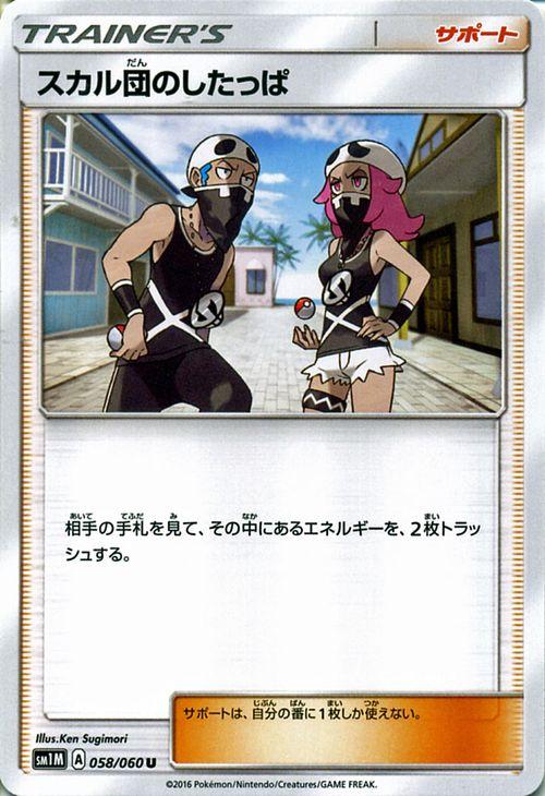 Japanese / Pokemon Card Sun & Moon/ Collection Moon/Team Skull Grunt/U/SM1M/058