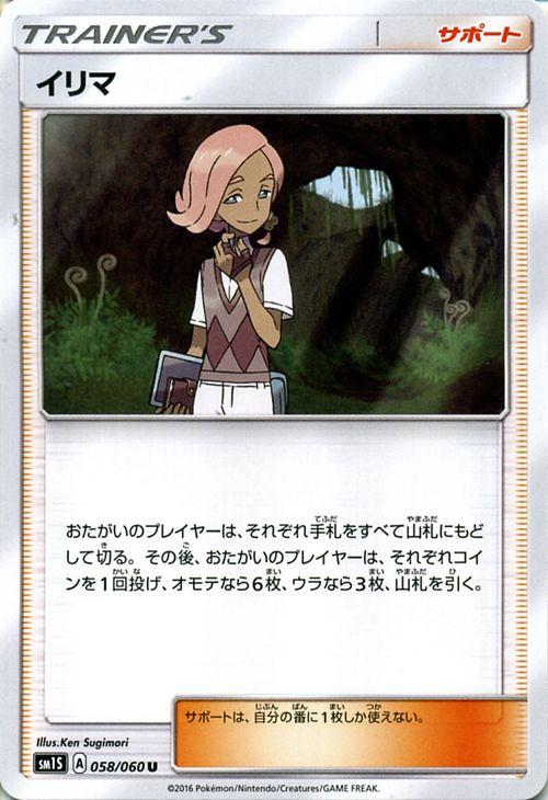 포케몬카드게임산&문이리마/코레크션산/ SM1S / Pokemon