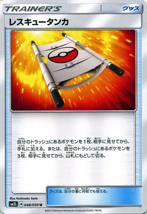 Pokemon Card Sun & Moon Expansion Pack Rescue Stretcher U SM2L 048 Japanese