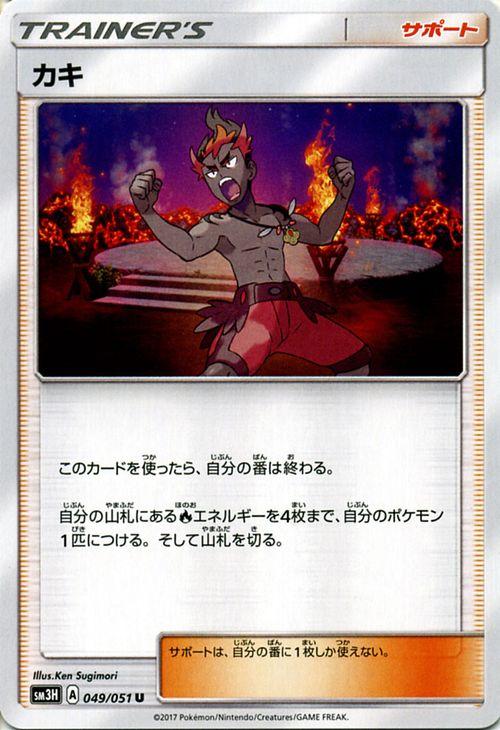 Pokemon Card Sun & Moon Japanese SM3H 049 Kiawe U Expansion Pack