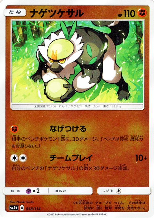 Pokemon Card Sun & Moon Japanese SM4P 058 Passimian GX Battle Boost