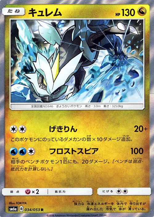 card museum pokemon card sun moon japanese sm6a b034 kyurem r