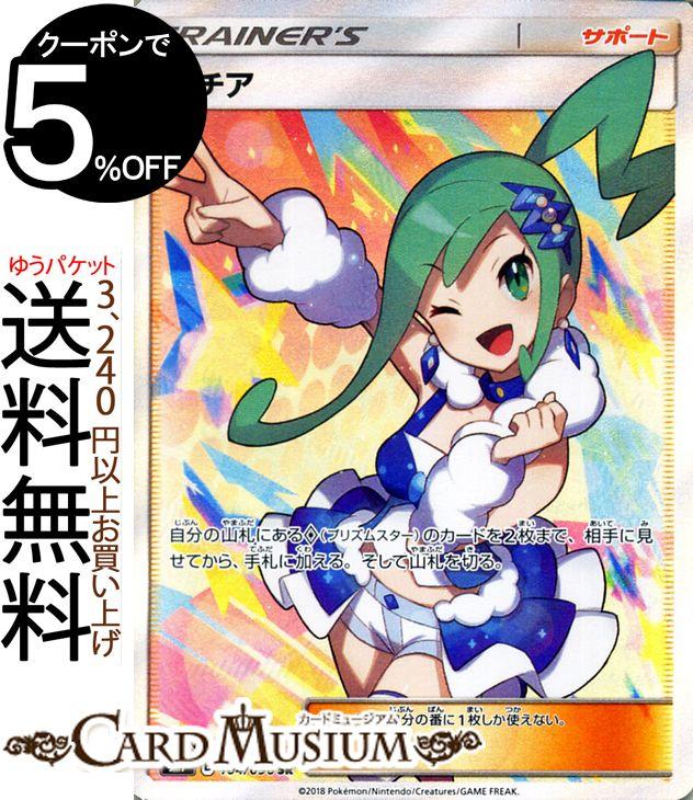 card museum rakuten global market charisma sun amp moon pokemon