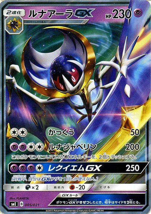 Pokemon Card Sun Moon Sme 005 Lunala Gx Solgaleo Gx Lunala Gx Legendary Starter Set