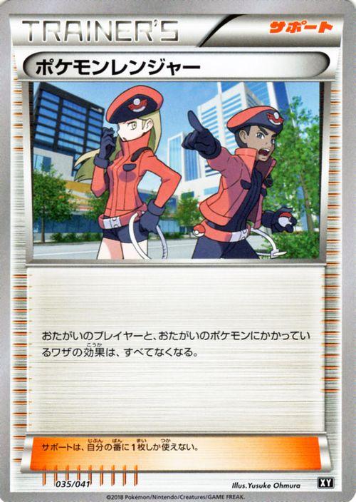 Pokemon Card Sun & Moon SMG XY035 Pokemon Ranger Deck Build Box Ultra Sun &  Ultra Moon