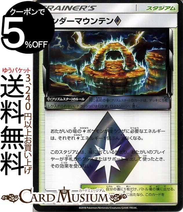 Pokemon card game sander mountain prism star PR SM7a reinforcement  expansion packs sudden peal of thunder spark sun & moon Pokemon |