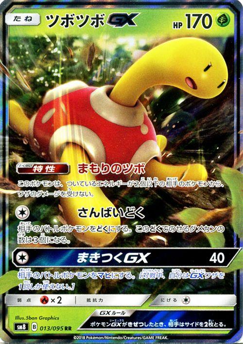 Pokemon card game key point key point GX RR SM8 超爆 impact sun & moon  Pokemon | ポケモンカードポケモンカードポケカポケットモンスターサンアンドムーンサンムーン expansion packs grass  seed