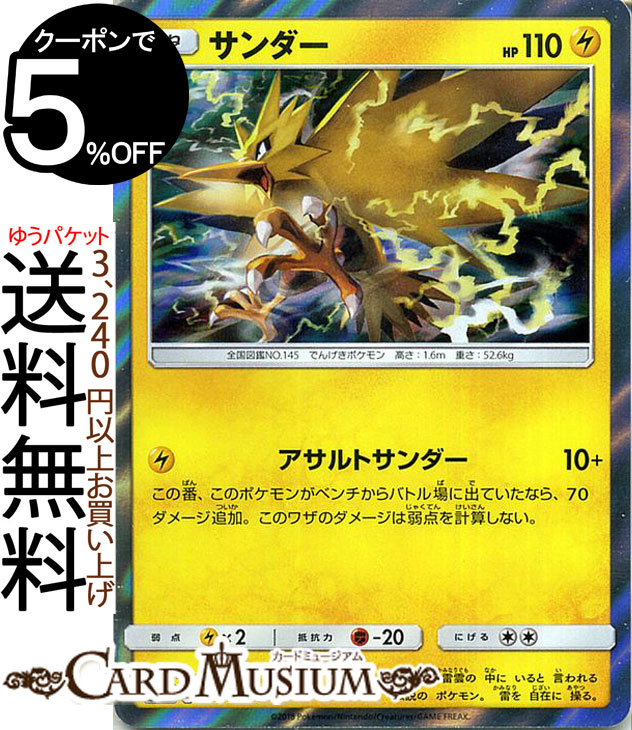 Pokemon SM8a Dark Order Booster pack Japanese Sun and Moon Cards NEW