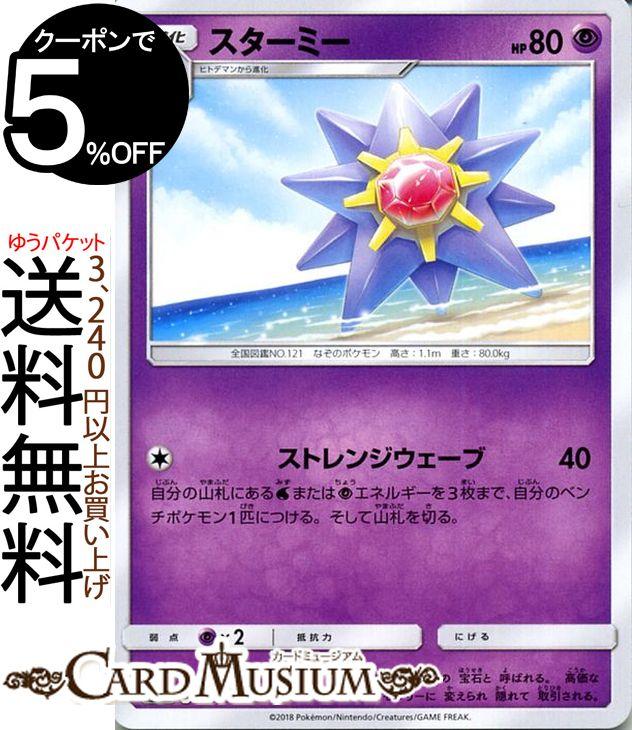 Pokemon card game star me U SM9 expansion packs tag bolt sun & moon Pokemon  | More than ポケモンカードポケモンカードポケカポケットモンスターサンアンドムーンサンムーン expansion packs 1