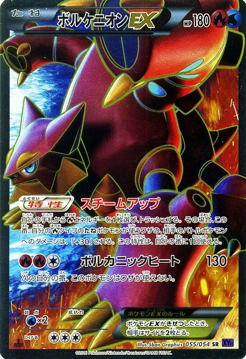 포켓몬 카드 EX보르케니온 EX(SR) /폭열의 투사/ XY11 / Pokemon