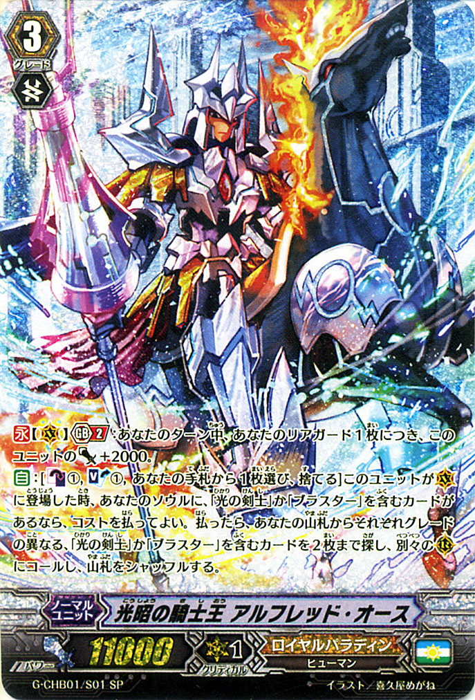 Cardfight Vanguard /King of Knights' Light Manifest, Alfred Oath SP G-CHB01/001