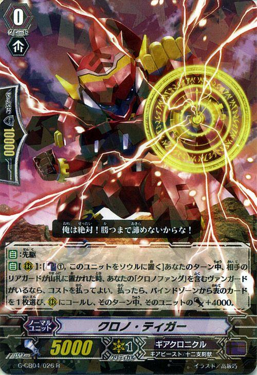 Cardfight! Please Select Card Vanguard G-CB04 Rare single card R