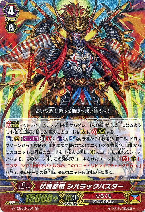Cardfight!! Vanguard/Ambush demon stealth dragon Shibarakku Buster[GR]G-TCB02