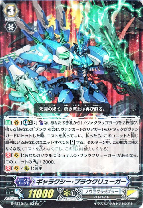Please Select Card Cardfight! Vanguard G-BT10//Re: single card R