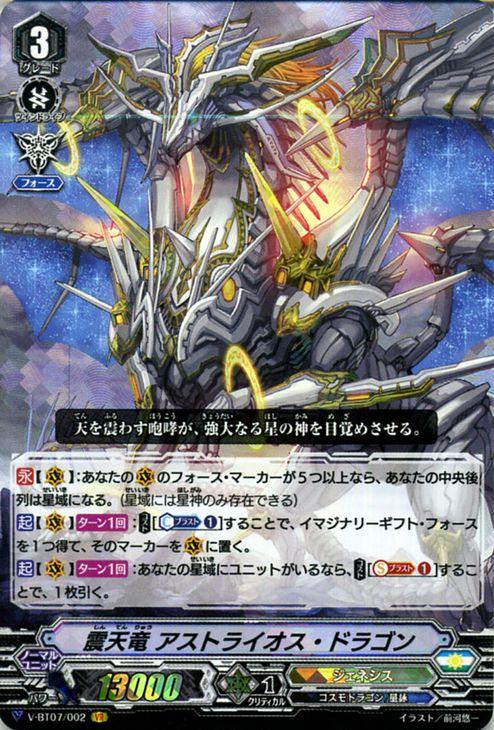 震天竜 アストライオス・ドラゴン