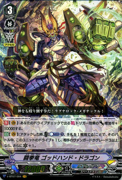 闘拳竜 ゴッドハンド・ドラゴン