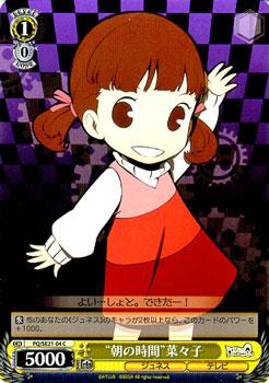 Nanako Persona 5