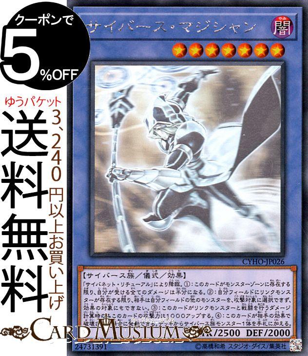 Game king card cyber magician (rare Jolo graphic) サイバネティック horizon CYHO  Yugioh! | Game king card cyber magician ceremony, effect monster darkness