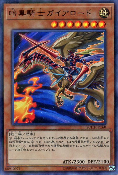 Game king card darkness knight Gaia road (rare ultra parallel) 20th  ANNIVERSARY LEGEND COLLECTION 20TH Yugioh! | Game king anniversary legend