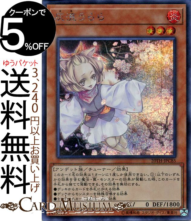 Game king card ash flow back and others (rare a secret) 20th ANNIVERSARY  LEGEND COLLECTION 20TH Yugioh! | Game king anniversary legend collection  card