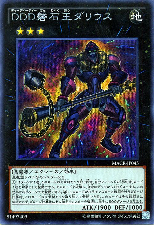 Japanese Yugioh! D/D/D Stone King Darius Secret Rare MACR-JP045