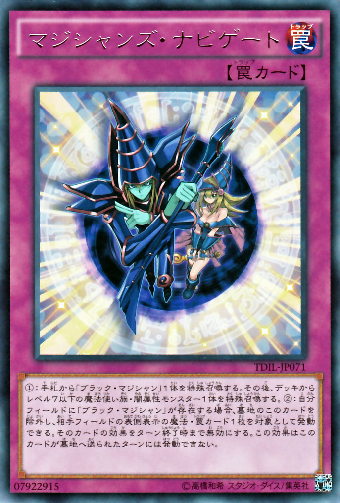Yu-Gi-Oh! / The Dark Illusion / Magician's Navigate / Rare/TDIL-JP071/JP
