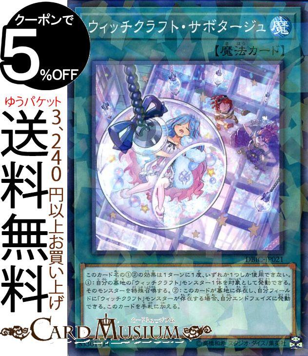 Yugioh Normal Parallel Japanese DBIC-JP021 Witchcraft Sabotage