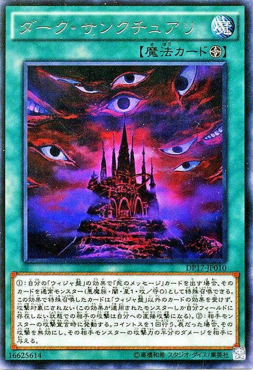 Yu-Gi-Oh Dark Sanctuary DP17-JP010 Rare Japanese MINT