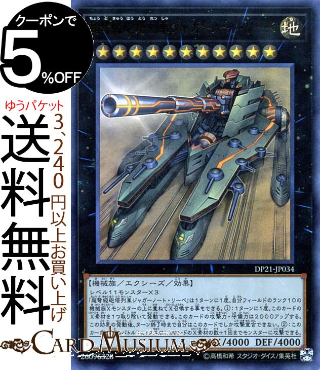 4 King Card Super Crossbow Grade Gun Turret Train Jaguar Notebook Liebe Rare Ultra
