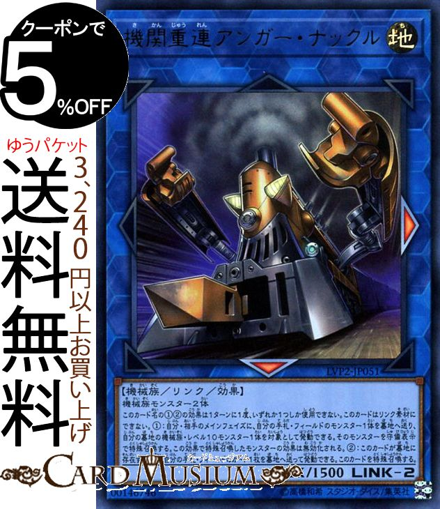 Game king card engine double-header Ann garfish knuckle (rare ultra) link  ヴレインズ pack 2 LVP2 Yugioh! | Game king card link ヴレインズ pack 2 link, effect