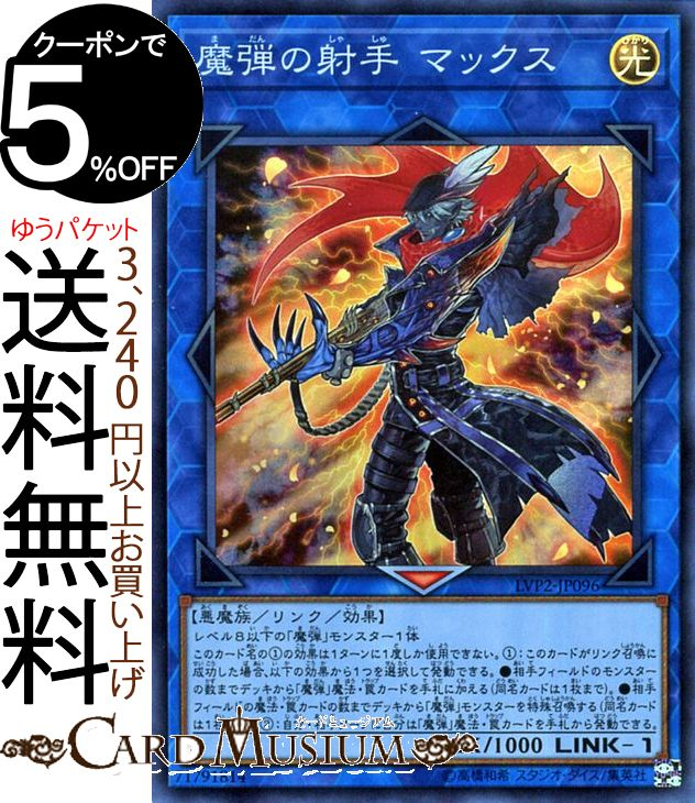 Archer max (rare a supermarket) link ヴレインズ pack 2 LVP2 Yugioh! | of the  game king card buff bullet A game king card link ヴレインズ pack 2 link, effect