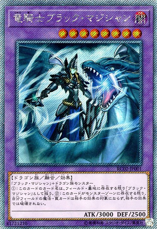 Card Museum Yugioh Japanese Dark Magician The Dragon Knight Extra