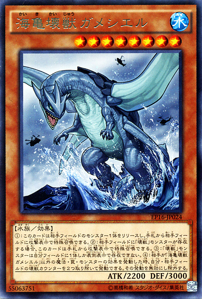 Japanese / Yu-Gi-Oh! / Gameciel, the Sea Turtle Kaiju / Rare / EP16-JP024