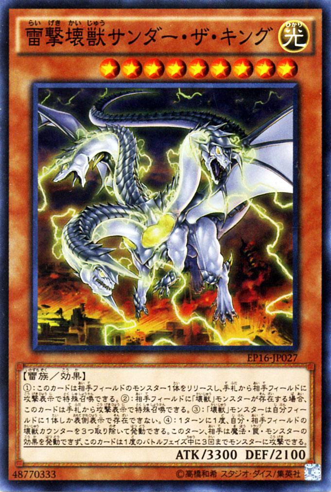Yu-Gi-Oh! / Thunder King, the Lightningstrike Kaiju / Super Rare / EP16-JP027