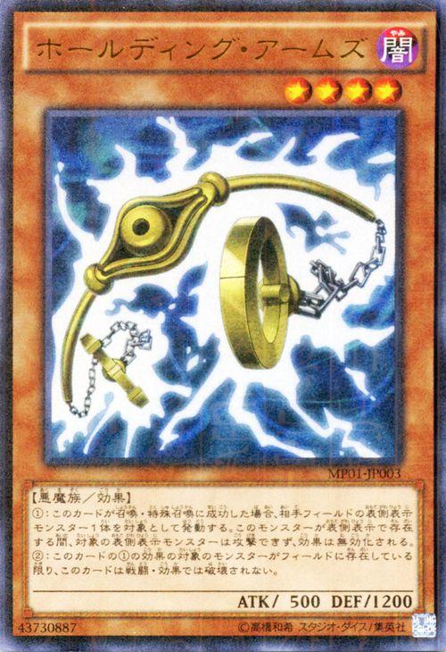 Yu-Gi-Oh Yugioh Card MP01-JP003 Holding Arms Millennium Ultra