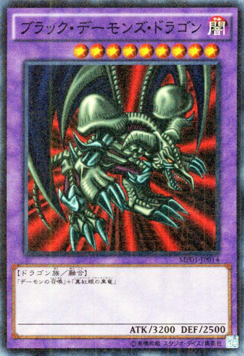 Yu-Gi-Oh! / B. Skull Dragon / Millennium Super Rare / MP01-JP014/Japanese