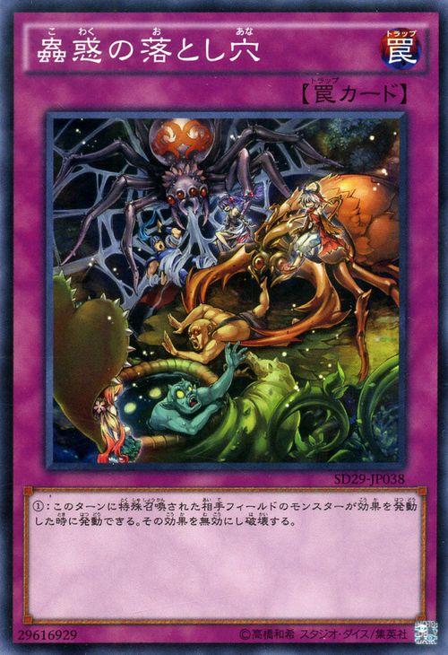 Japanese /Yu-Gi-Oh! / Traptrix Trap Hole Nightmare / Common / SD29-JP038