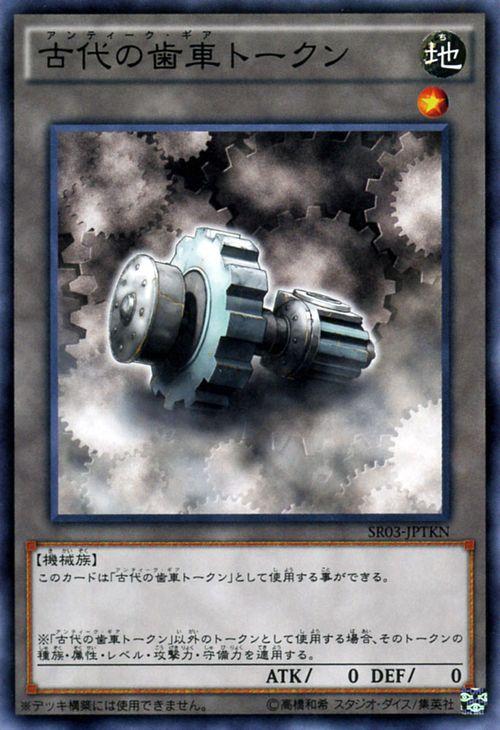 고대의 톱니바퀴 토큰(안틱・기어 토큰) 노멀 SR03-JPTKN 토큰 YuGiOh!