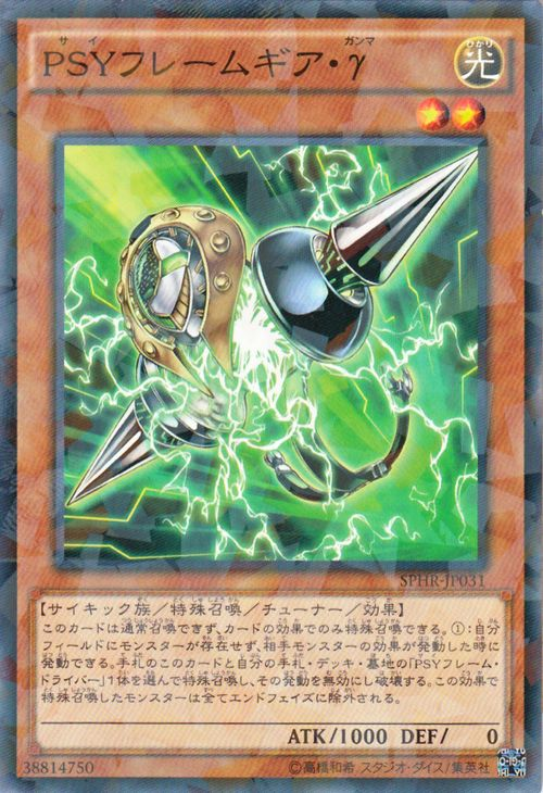Yu-Gi-Oh! / PSYFrame Gear Gamma/Normal Parallel Rare/SPHR-JP031/Japanese