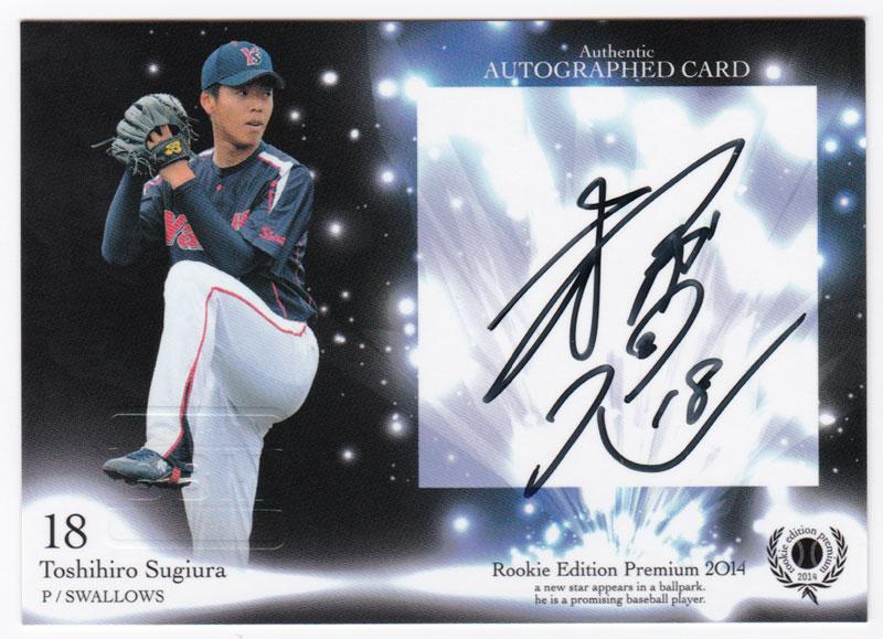 杉浦稔大 プロ野球 2014 BBM ルーキーエディションプレミアム 横型直筆サインカード 49/49