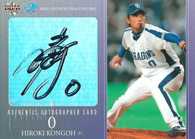 金剛弘樹 プロ野球カード 2008 BBM 中日ドラゴンズ 直筆サインカード 13/15