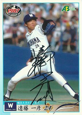 遠藤一彦 プロ野球カード 2011 OBクラブ 1987年編 直筆サインカード 36/60