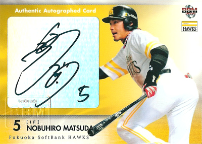 プロ野球カード【松田宣浩】2009 BBM 福岡ソフトバンクホークス 直筆サインカード 30枚限定!(10/30)