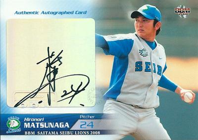 プロ野球カード【松永浩典】2008 BBM 埼玉西武ライオンズ 直筆サインカード 30枚限定!(10/30)