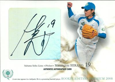 プロ野球カード【平野将光】2008 BBM ルーキーエディションプレミアム 直筆サインカード 75枚限定!(45/75)