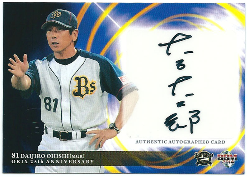 大石大二郎 2014 オリックス 25周年記念カード 直筆サインカード 85/119